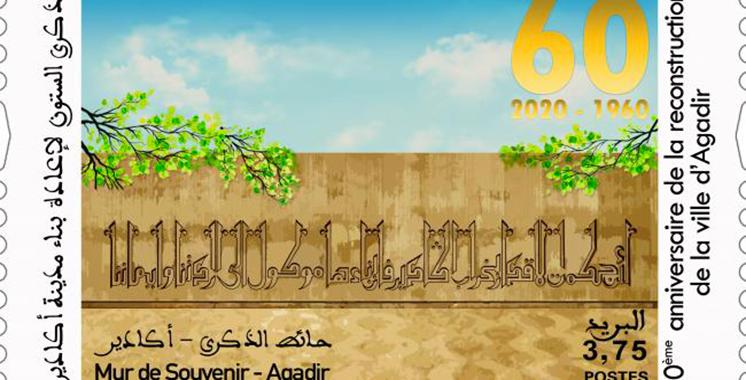 60ème anniversaire de la reconstruction de la ville d'Agadir : Un timbre commémoratif émis par Barid Al Maghrib