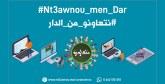 Campagne « Nt3awnou men Dar » : Bénévoles et citoyens ralliés par Atlanta Assurances pour un bon soutien moral