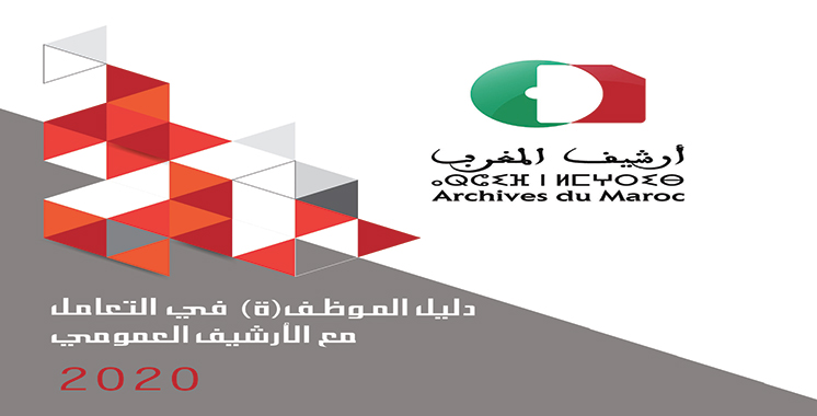 Le guide 2020 de gestion des archives voit le jour : Il est destiné aux fonctionnaires
