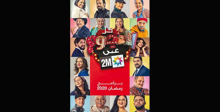 Programmation ramadanesque : 2M réalise des audiences exceptionnelles