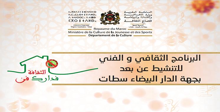 Programme d'animation en ligne à Casablanca-Settat : Des activités culturelles  et artistiques non-stop