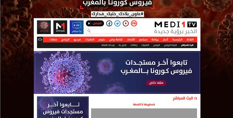 Medi1TV a 2 millions de visiteurs sur Internet pendant le confinement