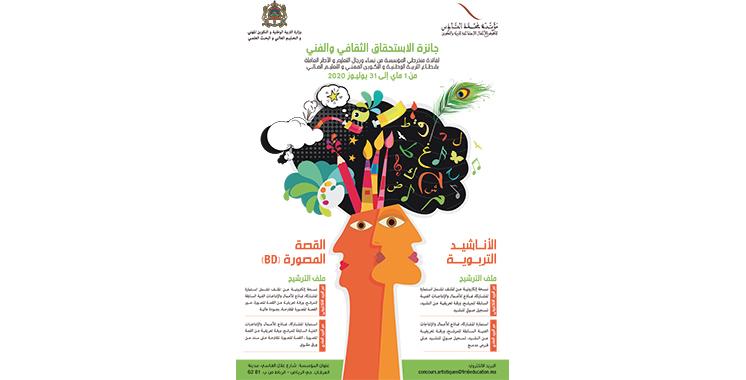 Initié par la Fondation Mohammed VI de promotion des œuvres : Un premier concours de l'excellence  culturelle dédié au personnel  de l'éducation