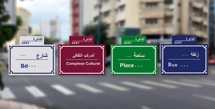Noms des lieux publics : L'Intérieur revient à la charge