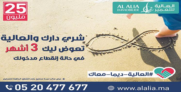 Al Alia immobilier: Un fonds de solidarité au profit des clients en difficulté