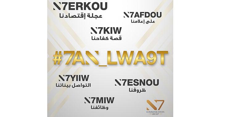 #7an_lwa9t : Une campagne solidaire pour restaurer la dynamique de communication des marques