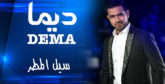 Sail Almatar lance «Dima» en darija : L'artiste émirati est fort attaché au Maroc