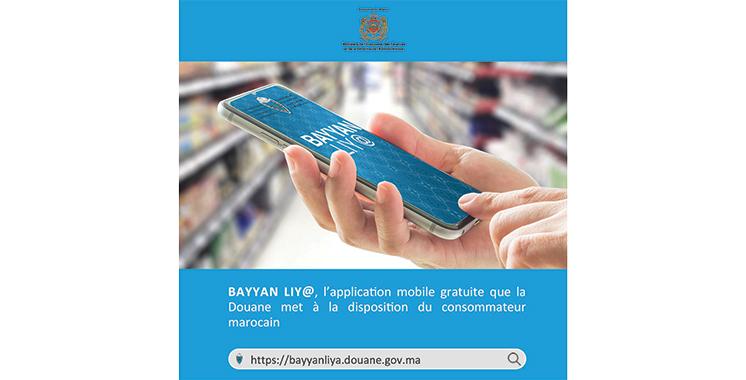 Digitalisation: La Douane lance Diw@anati & Bayyan Ly@