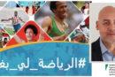 Développement du sport : Ce que propose le Pr Bourhim à la CMSD