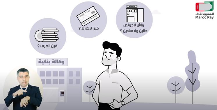 BAM: Des capsules didactiques pour initier au paiement mobile