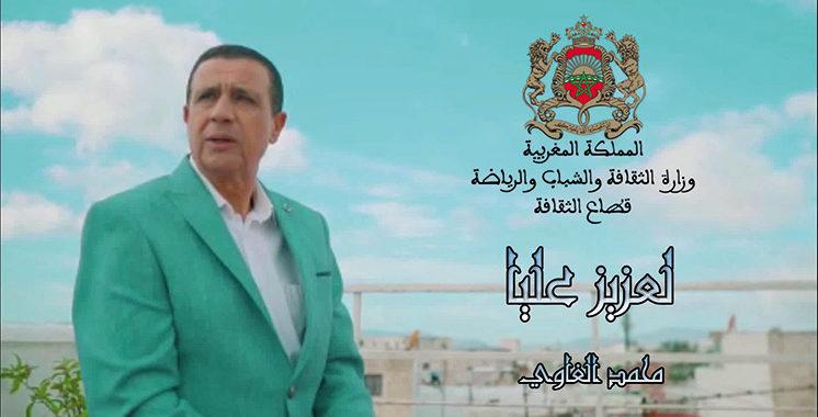 Soutenu par le ministère de la culture : «Laâziz Alia», nouvel album  de Mohamed El Ghaoui
