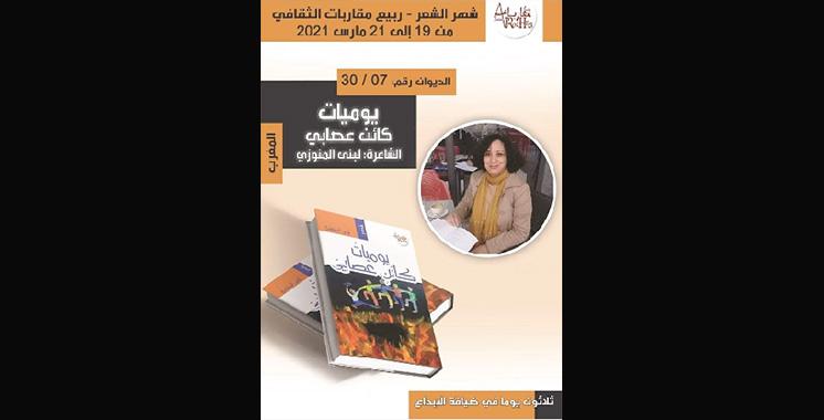 «Yawmiat Kaen Osabi», nouveau-né de Loubna El Manouzi chez «Mokarabat»
