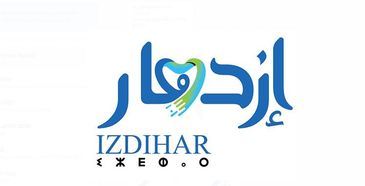 Izdihar, un programme intégré d'accompagnement des TPME de Beni Mellal-Khenifra