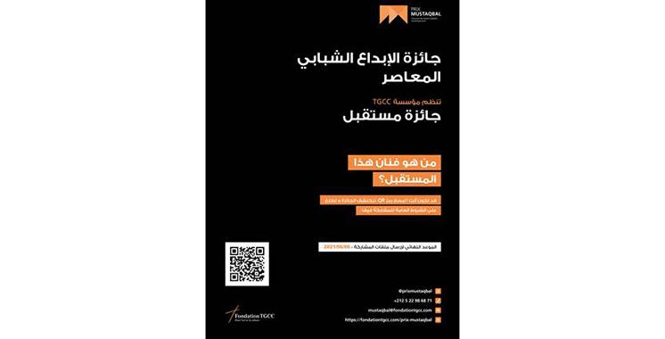 La Fondation TGCC lance la première édition du Prix Mustaqbal