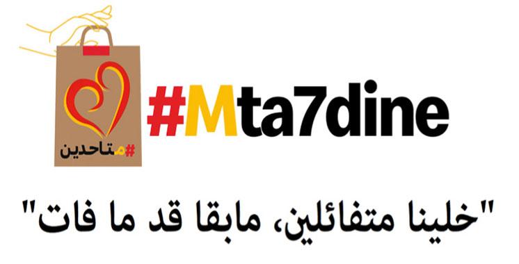 McDonald's Maroc relance  l'opération #Mta7dine
