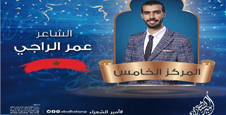 Concours «Prince des poètes» à Abu Dhabi :   Le poète Omar Raji qualifié à la 3ème étape