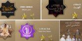 Grille des programmes du Ramadan : «Tamazight» fait dans la comédie, le «drama» et les autres