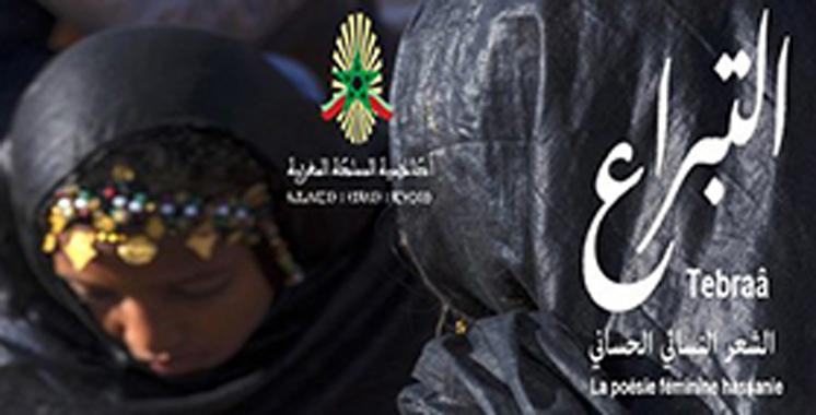 Culture hassanie : L'Académie du Royaume perce les secrets  du «tebraâ»