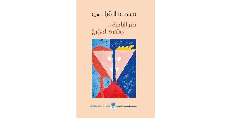 Une publication qui concrétise une mission confiée par le Souverain à l'historien Mohamed El Qabli