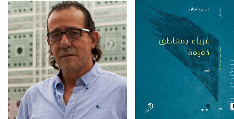 «La Croisée des chemins» publie  un recueil d'un poète palestinien