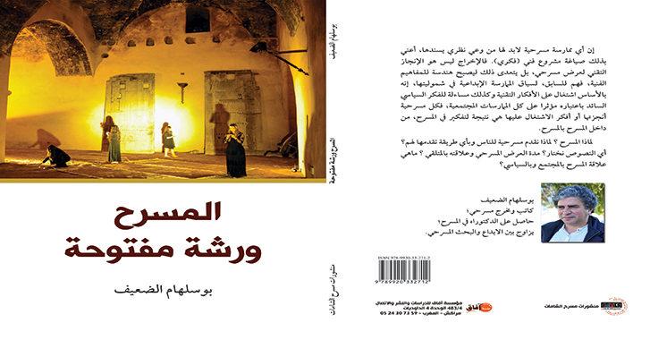 Dans son dernier livre : Bouselham Daif partage sa propre expérience en théâtre
