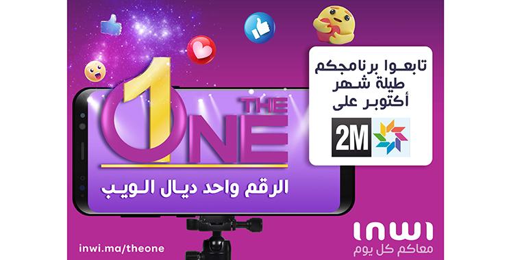 Initié par inwi et la chaîne télé : «The ONE numéro 1 du Web», un nouveau talent show dès octobre sur 2M
