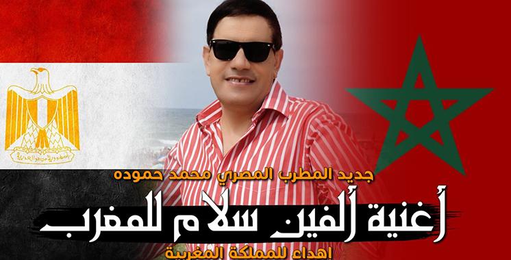 L'Egyptien Mohamed Hammouda lance sa chanson dédiée au Maroc